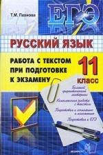 ЕГЭ. Русский язык. 11 класс. Работа с текстом при подготовке к экзамену