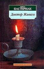 Доктор Живаго: Роман