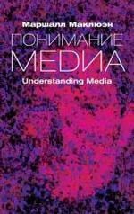 Понимание Медиа.Внешние расширения человека