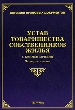 Устав товарищества собственников жилья с комментариями