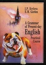 Грамматика современного английского языка