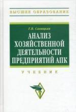 Анализ хозяйственной деятельности предприятий апк: учебник- 8-e изд