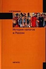 История налогов в россии