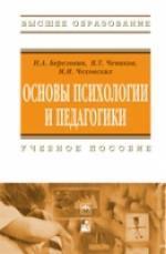 Основы психологии и педагогики: учебное пособие - 3-e изд