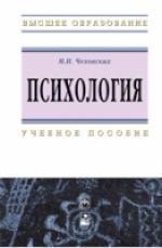 Психология: учебное пособие - 5-e изд., стер