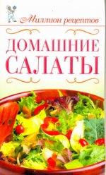 Скачать Домашние салаты бесплатно О.В. Сладкова