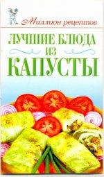 Скачать Лучшие блюда из капусты бесплатно А.Г. Красичкова