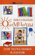 Школьные олимпиады для начальных классов. 11-е изд
