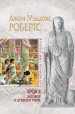 SPQR II. Заговор в Древнем Риме