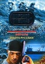 Пираты: Знайте русских!