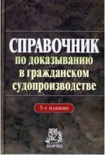 Справочник по доказыванию в гражданском судопроизводстве. 5-е изд., перераб