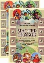 Мастер сказок. 50 сюжетов в помощь размышлениям о жизни, людях и себе для взрослых и детей старше 7 лет. Книга + 50 проективных карт