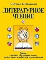 Литературное чтение.Тетрадь к учебнику Литературное чтение для 4-го класса четырехлетней начальной школы