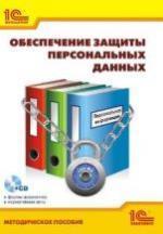 Обложка книги Обеспечение защиты персональных данных CD(изд3)