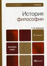 История философии 3-е изд. учебник для вузов
