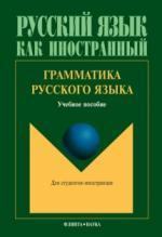 Грамматика русского языка: уч. пособие 3-е