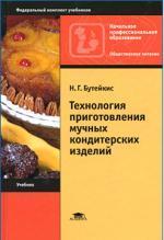 Технология приготовления мучных кондитерских изделий (10-е изд., стер.) учебник