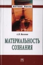 Материальность сознания 5-e изд., перераб. и доп