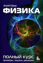 Физика: (Вся физика - Учебник + разбор задач + упражнений): Гриф МО