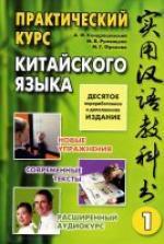 Практический курс китайского языка. В 2 т. 11-е изд., испр. + 2 CD
