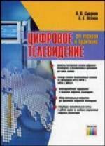 Цифровое телевидение: от теории к практике. – 2-е изд., стереотип