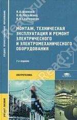 Монтаж, техническая эксплуатация и ремонт электрического и электромеханического оборудования. 7-е изд., стер