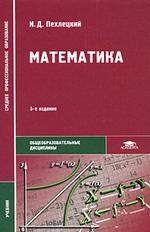 Математика. 7-е изд., стер