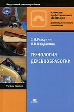 Технология деревообработки. 5-е изд., стер