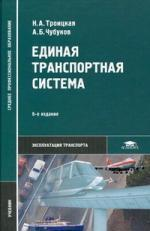 Единая транспортная система. 6-е изд., стер