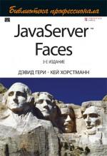 JavaServer Faces. Библиотека профессионала, 3-е издание