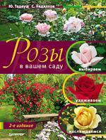 Скачать Розы в вашем саду  выбираем, ухаживаем, наслаждаемся. 2-е издание бесплатно Юлия Тадеуш,Стефан Недялков
