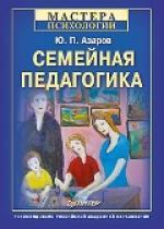 Скачать Семейная педагогика бесплатно Юрий Азаров