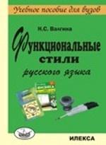 Функциональные стили русского языка. Валгина Н. С