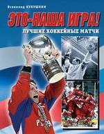Стенка на стенку! хоккейное противостояние канада-россия