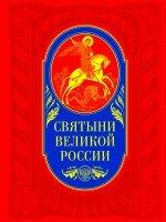 Святыни великой России. (в футляре)