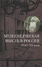 Музееведческая мысль в России VIII-XX веков