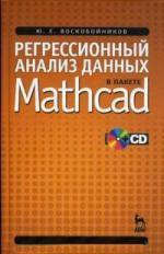 Регрессионный анализ данных в пакете Mathcad: Учебное пособие + CD