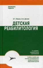 Скачать Детская реабилитология бесплатно Евгений Лильин,Валерий Доскин