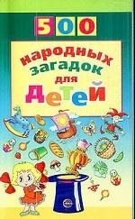 Шалва Александрович Амонашвили. 500 народных загадок для детей 150x243