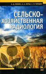 Сельскохозяйственная радиология: Учебник. 2-е изд., перераб. и доп. КПТ