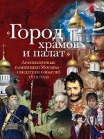 город храмов и палат.архитектурные памятники москвы-свидетели событий 1812 года