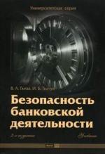 Безопасность банковской деятельности