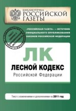 Лесной кодекс РФ: текст с изм. и доп. на 2011 г