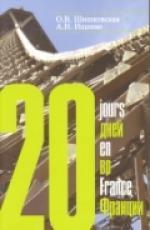 20 дней во франции. курс разговорного французского языка