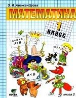 Математика. 1 класс. Учебник. В 2 книгах. Книга 2