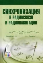 Синхронизация в радиосвязи и радионавигации. Учебное пособие для вузов
