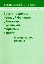 Восстанов.речев.функции у больн.с разн.форм.афазии