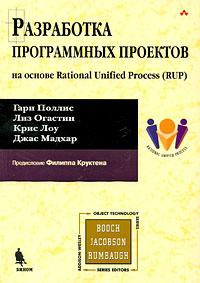 Разработка программных проектов на основе Rational Unifed Process (RUP)