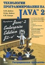 Технологии программирования на Java2. Распределенные приложения