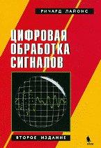 Цифровая обработка сигналов 2-е издание